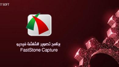 Photo of برنامج تصوير الشاشة فيديو FastStone Capture