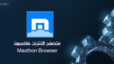 تحميل متصفح Maxthon Browser كامل برابط تحميل مباشر