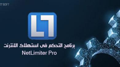 برنامج تحديد وتقسيم سرعة النت NetLimiter Pro كامل