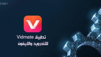 تحميل برنامج vidmate للكمبيوتر والاندرويد والايفون | HD video downloader