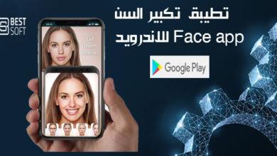 Photo of تحميل تطبيق faceapp للاندرويد | برنامج تكبير العمر Face app