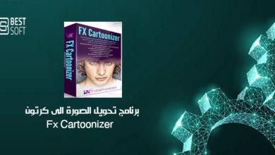 برنامج FX Cartoonizer لتحويل الصور إلى رسوم كرتونية