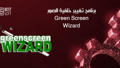 برنامج تغيير خلفية الصور للكمبيوتر Green Screen Wizard Professional كامل 1