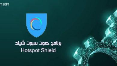 تحميل برنامج هوت سبوت شيلد للكمبيوتر مجاناً برابط مباشر