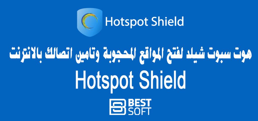 تحميل برنامج هوت سبوت شيلد مجانا برابط مباشر