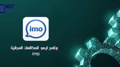 تحميل برنامج ايمو imo Messenger كامل للكمبيوتر والاندرويد والايفون والماك للمكالمات المجانية برابط تحميل مباشر
