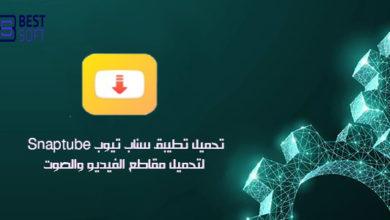 تحميل تطيبق سناب تيوب SnapTube كامل للاندرويد لتحميل مقاطع الفيديو من اليوتيوب