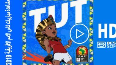 مشاهدة مباريات كاس الامم الافريقية 2019 بجودة عالية HD بدون تقطيع