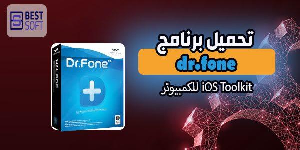 تحميل برنامج Dr.fone للكمبيوتر لاستعادة الملفات المحذوفة
