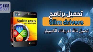 تحميل برنامج Slim Drivers للكمبيوتر برابط مجاني