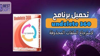 تحميل برنامج undelete 360 لاسترجاع الملفات المحذوفة
