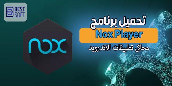 تحميل برنامج Nox Player محاكي الأندرويد لأجهزة الكمبيوتر