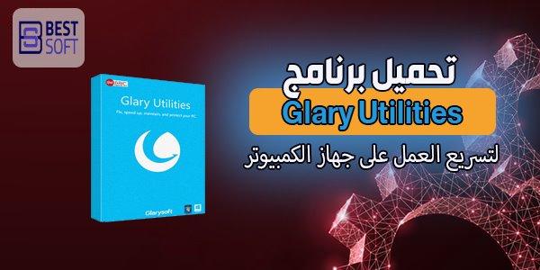 تحميل برنامج Glary utilities عربى كامل لتنظيف أجهزة ويندوز