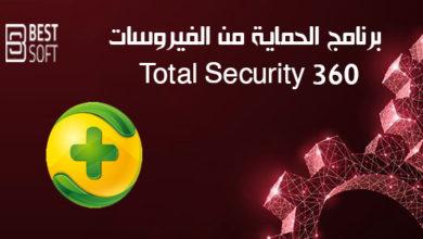 تحميل برنامج الحماية من الفيروسات 360 Total Security برابط تحميل مباشر
