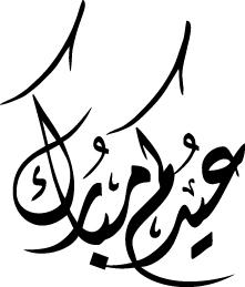 عيد مبارك صور