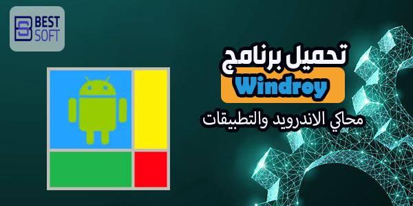 برنامج Windroy لتشغيل تطبيقات الأندرويد على الكمبيوتر