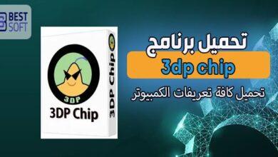 تحميل برنامج 3DP Chip لتعريفات الكمبيوتر