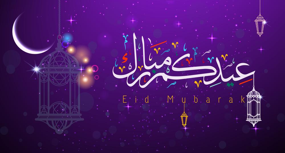 صور تهنئة عيدكم مبارك