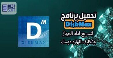 تحميل برنامج DiskMax لتسريع اداء الجهاز وتنظيف الهارد ديسك