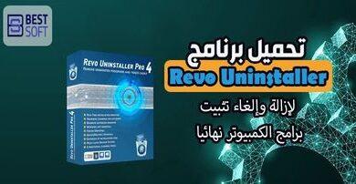 تحميل برنامج Revo Uninstaller لإزالة وإلغاء تثبيت برامج الكمبيوتر نهائيا