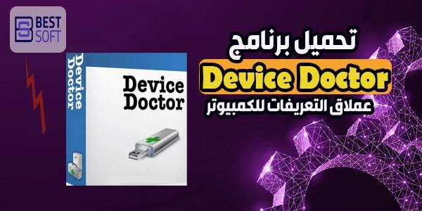 تحميل برنامج Device doctor لتحديث وتثبيت تعريفات الكمبيوتر نسخة كاملة