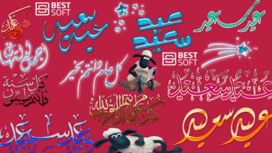 [Font] : حزمة خطوط العيد للتصميم | خطوط عيدكم مبارك وكل عام وانتم بخير