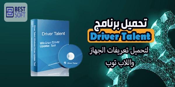 برنامج Driver Talent لتحميل تعريفات الجهاز واللاب توب