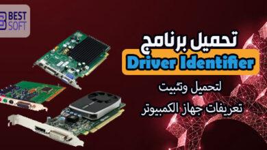 تحميل برنامج Driver Identifier لتحميل وتثبيت تعريفات جهاز الكمبيوتر 2020
