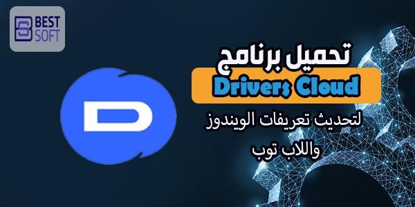 تحميل برنامج Divers cloud لتحديث تعريفات الويندوز