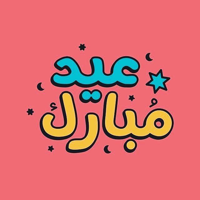 عيد مبارك - صورة جديدة
