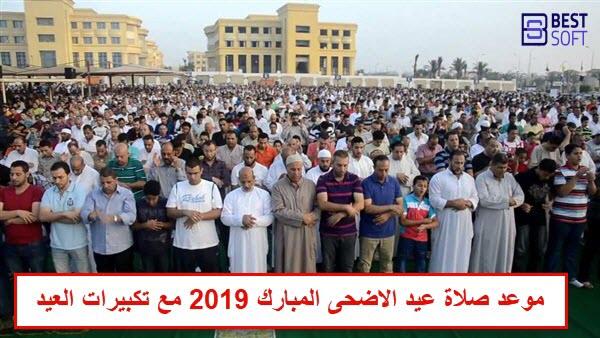 موعد صلاة عيد الاضحى المبارك 2019 مع تكبيرات العيد