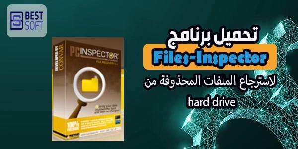 تحميل برنامج PC Inspector File Recovery لاسترجاع الملفات المحذوفة