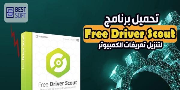 تحميل برنامج تعريفات جهاز الكمبيوتر المجانى Free Driver Scout