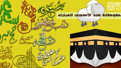 مخطوطات عيد الاضحى المبارك png | عيد اضحى مبارك png