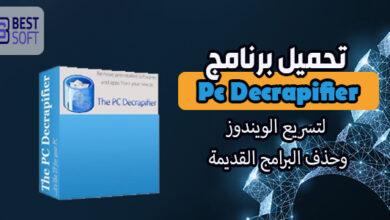 تحميل برنامج Pc Decrapifier لتسريع الويندوز وحذف البرامج القديمة 1