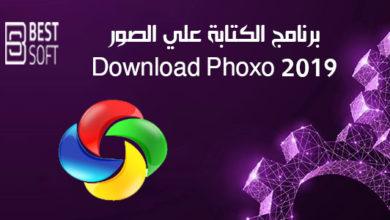 برنامج الكتابة علي الصور Download Phoxo 2019