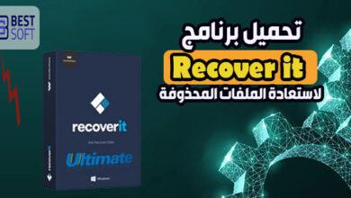 تحميل برنامج لاستعادة الملفات المحذوفة Recover it