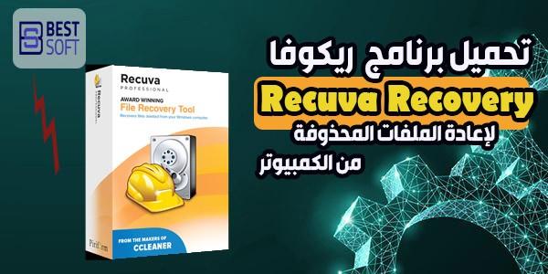 تحميل برنامج Recuva لإعادة الملفات المحذوفة من الكمبيوتر