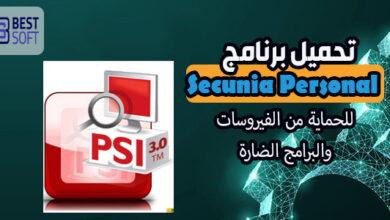 تحميل برنامج الحماية Secunia Personal Software Inspector