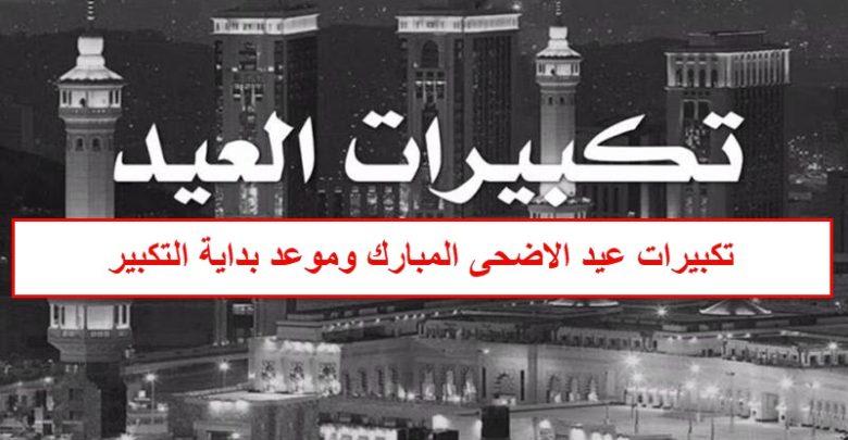 تكبيرات عيد الاضحى المبارك وموعد بداية التكبير