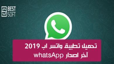 تحميل تطيبق واتساب 2019 WhatsApp Messenger اخر اصدار برابط تحميل مباشر