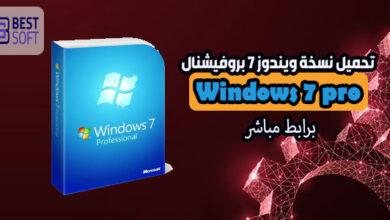 تحميل نسخة ويندوز 7 بروفيشنال Windows 7 Professional برابط مباشر