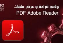 تحميل برنامج Adobe Reader للكمبيوتر لقراءة و عرض ملفات PDF