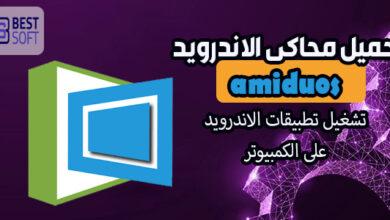 تحميل برنامج محاكي الاندرويد AMIDuOS