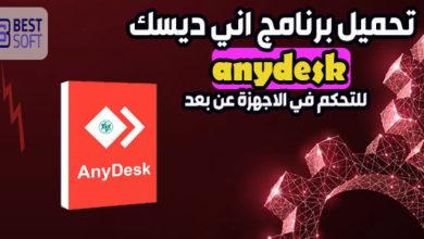 تحميل برنامج anydesk للكمبيوتر