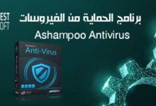 برنامج الحماية من الفيروسات Ashampoo Antivirus