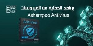 برنامج الحماية من الفيروسات Ashampoo Antivirus للكمبيوتر 1