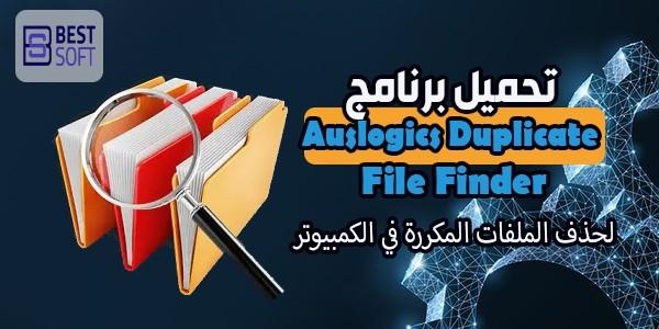 تحميل برنامج Auslogics Duplicate File Finder لحذف الملفات المكررة في الكمبيوتر