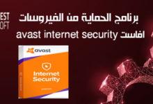 برنامج الحماية من الفيروسات Avast internet security برابط مباشر