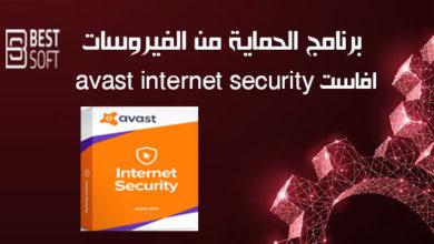Photo of برنامج الحماية من الفيروسات Avast internet security برابط مباشر